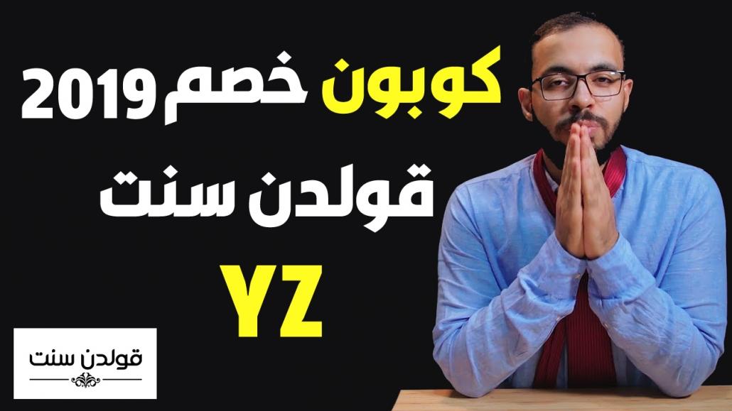 c7edeb5e1 كود خصم قولدن سنت السعودية 2019 - الكود YZ - متجري اونلاين