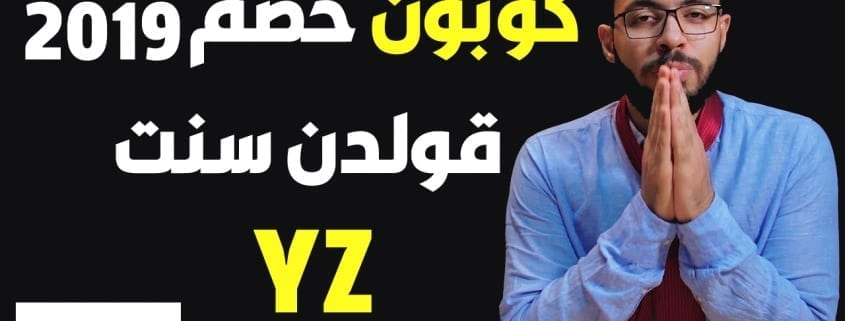 1016b498e كود خصم قولدن سنت السعودية 2019 - الكود YZ - متجري اونلاين