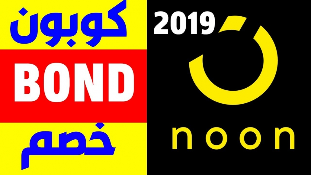 a14d96aab كوبون خصم نون دوت كوم السعودية 2019 - الكود BOND - متجري اونلاين