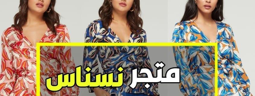 c5facd11a متجر نسناس للتسوق اونلاين: عندما تكون الموضة وجهتك؛ يُصبِح موقع ...
