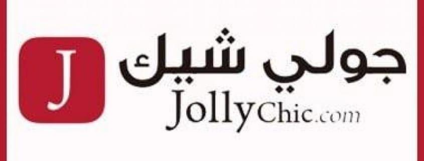 a2f17029b موقع جولي شيك jollychiC- دليلك قبل التسوق اونلاين - متجري اونلاين
