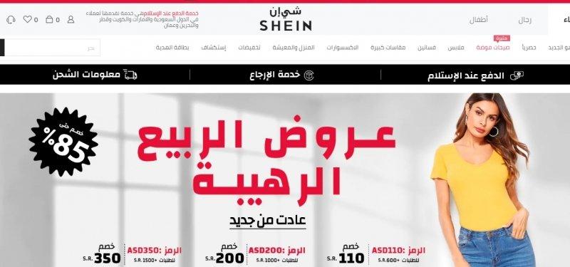 موقع شي ان Shein الصين أقرب إليك متجري اونلاين