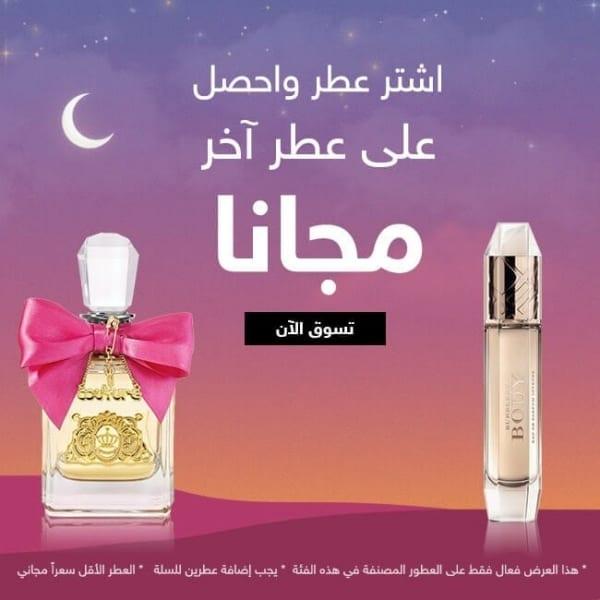 8e07ed730 استمتع خلال شهر رمضان بأروع العروض من قولدن سنت Goldenscent.com اختر ...